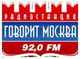 """передача об именах на радио """"Говорит Москва"""""""