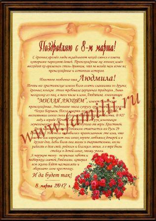 Прикольный диплом на юбилей
